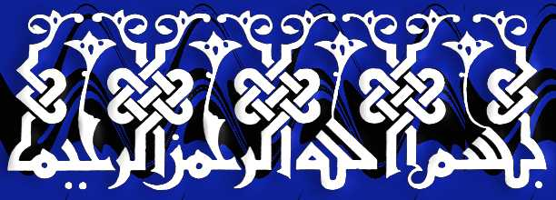 ALLAH!S NAME I BEGIN WITH THE MOST BENEFICIENT AND MERCIFUL